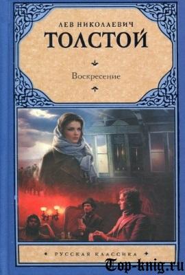 Роман Льва Толстого Воскресение читать