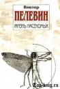 Книгу Виктора Пелевина Жизнь насекомых скачать