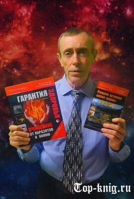 Книги Виталия Островского читать