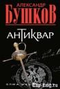 Серию книг Бушкова Антиквар читать все книги