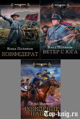 Серию книг Влада Полякова Конфедерат читать