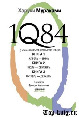 Книгу Харуки Мураками 1Q84 читать
