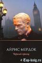 Книгу Айрис Мердок Черный принц читать