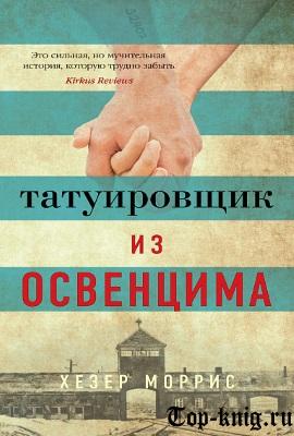 Книгу Хезер Моррис Татуировщик из Освенцима читать