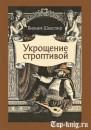 Пьесу Шекспира Укрощение строптивой читать