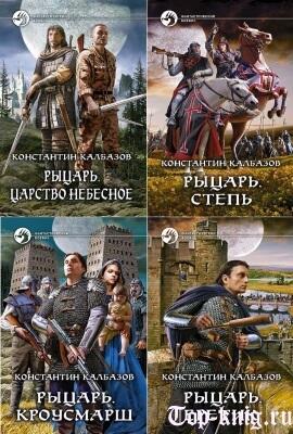 Серию книг Константина Калбазова Рыцарь читать