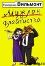 Книгу Екатерины Вильмонт Мужлан и флейтистка читать