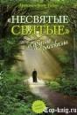 Книгу Тихона Несвятые святые читать