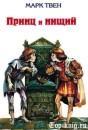 Книгу Марка Твена Принц и нищий читать кратко