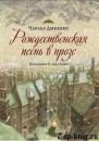 Книгу Чарльза Диккенса Рождественская песнь в прозе читать
