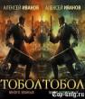 Книгу Алексея Иванова Тобол читать