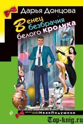Книгу Дарьи Донцовой Венец безбрачия белого кролика читать