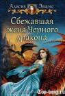 Трилогию Алисии Эванс Сбежавшая жена Черного дракона читать по порядку