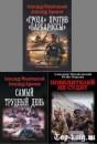 Серию книг Харникова и Михайловского Операция Гроза плюс читать по порядку