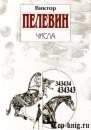 Книгу Виктора Пелевина Числа читать