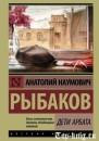 Роман Анатолия Рыбакова Дети Арбата читать