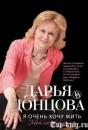 Книгу Дарьи Донцовой Я очень хочу жить читать