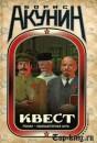 Книгу Бориса Акунина Квест читать