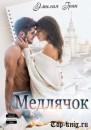 Книгу Эмилии Грин Медлячок читать