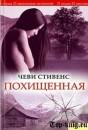 Книгу Чеви Стивенс Похищенная читать