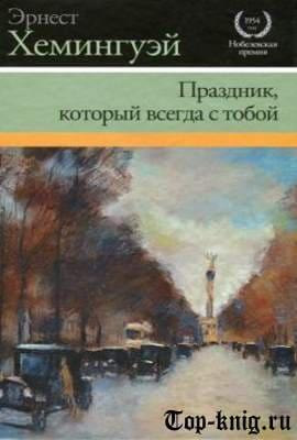 Книгу Эрнеста Хемингуэя Праздник который всегда с тобой читать