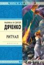Книгу Марины и Сергея Дяченко Ритуал читать
