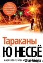 Книгу Ю Несбе Тараканы читать