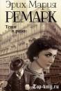 Книгу Ремарка Тени в раю читать