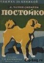 Рассказ Постойко Мамина Сибиряка читать