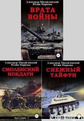 Серию книг Марковой и Михайловского Врата войны читать