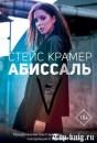 Книгу Стейс Крамер Абиссаль читать
