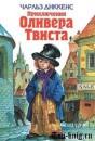Книгу Чарльза Диккенса Оливер Твист читать