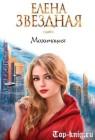 Книгу Елены Звездной Махинация читать