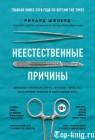 Книгу Ричарда Шепарда Неестественные причины читать