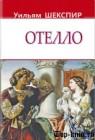 Трагедию Шекспира Отелло читать