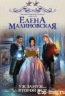 Книгу Елены Малиновской Уж замуж второй раз? читать