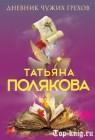 Книгу Татьяны Поляковой Дневник чужих грехов читать