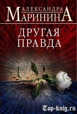 Книгу Александры Марининой Другая правда читать