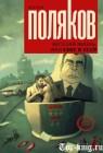 Книгу Полякова Веселая жизнь читать