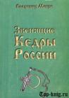 Книгу Владимира Мегре Звенящие кедры России читать