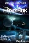 Книги Виктора Маркова Наемник читать по порядку