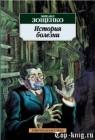 Рассказ Зощенко История болезни читать