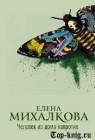 Книгу Елены Михалковой Человек из дома напротив читать