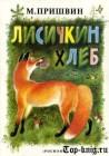 Рассказ М Пришвина Лисичкин хлеб читать