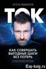 Книгу Игоря Рыбакова Ток читать