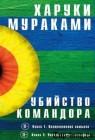 Книгу Харуки Мураками Убийство Командора читать