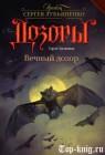 Дата выхода книги Сергея Лукьяненко Вечный дозор