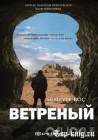 Книгу Сюмейе Коч Ветреный читать на русском