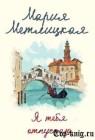 Книгу Марии Метлицкой Я тебя отпускаю читать
