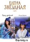 Серию книг Елены Звездной Город Драконов читать по порядку